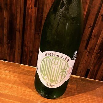 金鵄盛典 特別純米生原酒