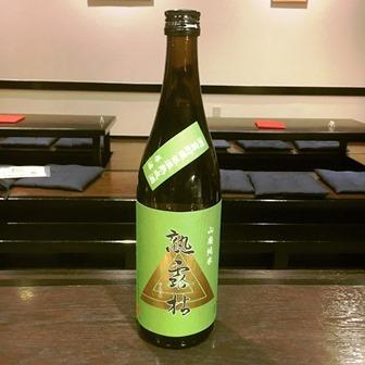 洞窟低温熟成酒 熟露枯 山廃 純米酒