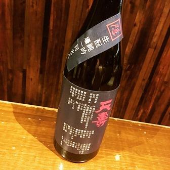 天壽 生酛造り 純米吟醸 隠し酒