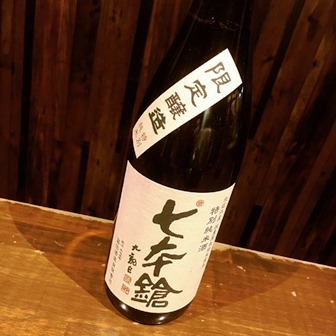 七本槍 限定醸造 特別純米酒