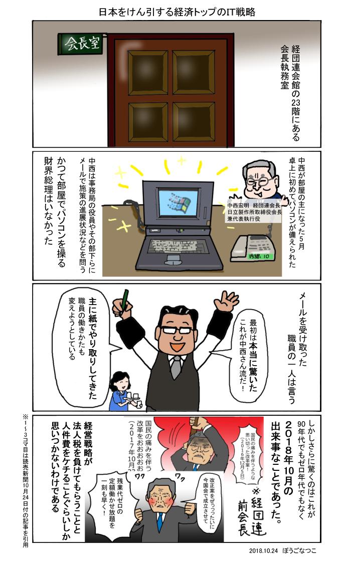 20181024経団連にパソコン