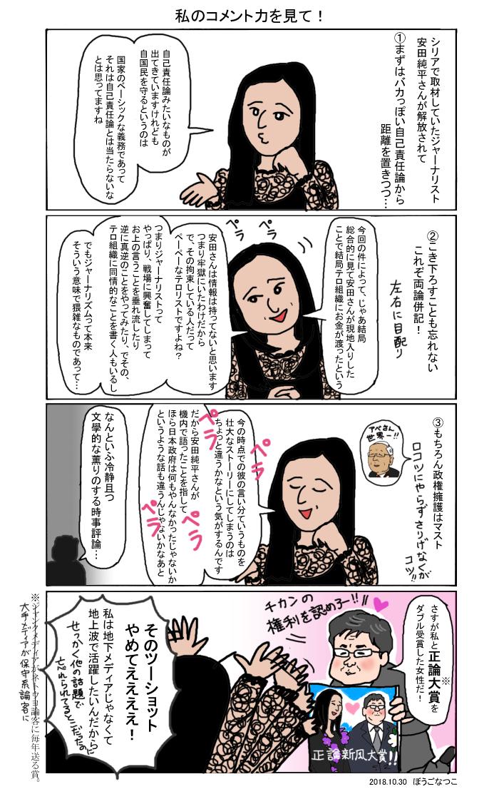 20181030三浦さんと安田さんと小川さん