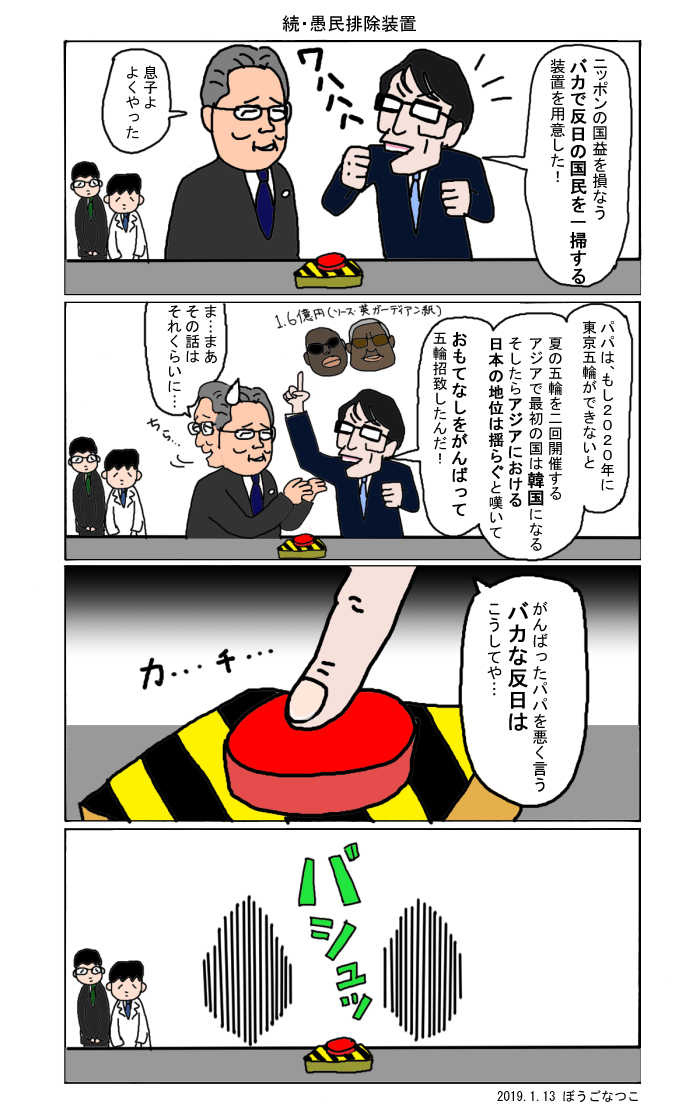 20190113続・愚民排除装置