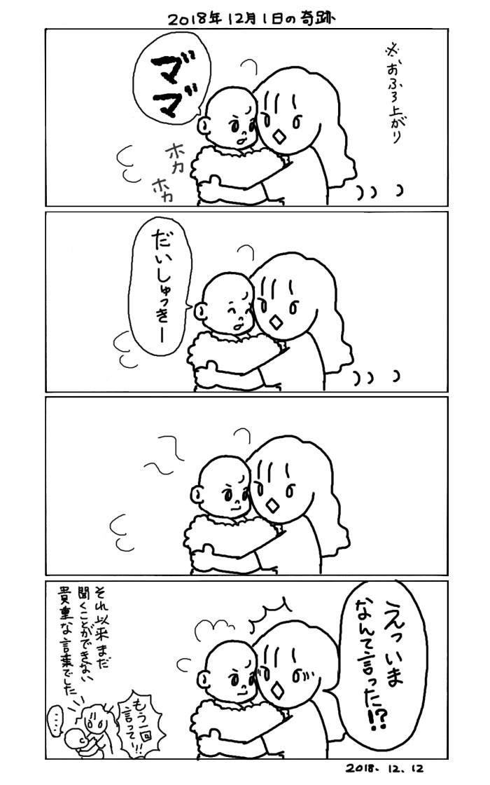 enishi20181212.jpg