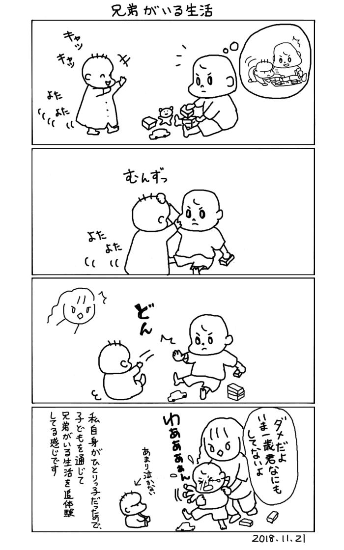 enishiyusei20181121.jpg