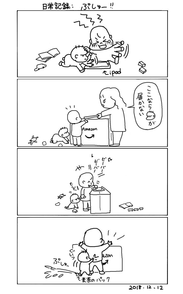 enishiyusei20181212.jpg