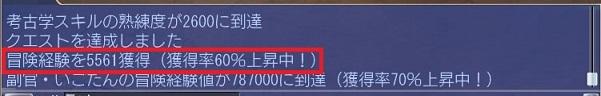 トレハンクエ達成ログ
