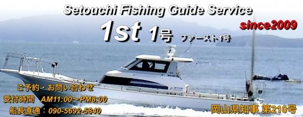 1st1号艇