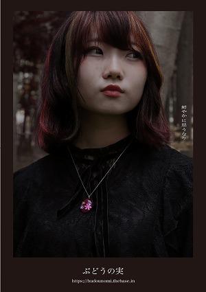 ぶどうの実-1 ポスター