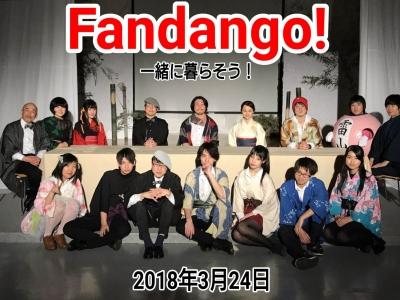 20180324ファンダンゴ