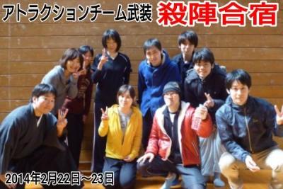 20140223殺陣合宿