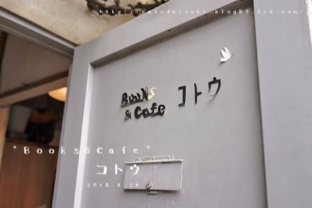 Books&Cafe コトウ◇エントランス
