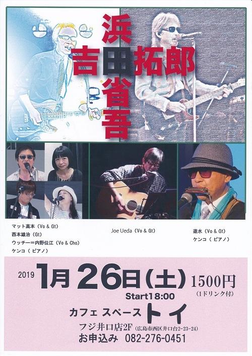 190126拓郎&省吾