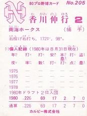 1980205b