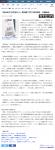 screencapture headlines yahoo co jp hl 2019 01 29 17_20_20カナロコの記事