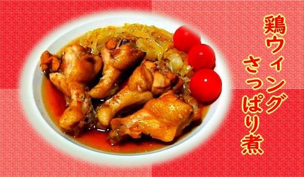 煮 さっぱり ぽん 味 の 鶏肉