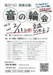 201902チラシ(出演者入り)