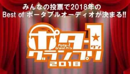 2018_1215pota13.jpg