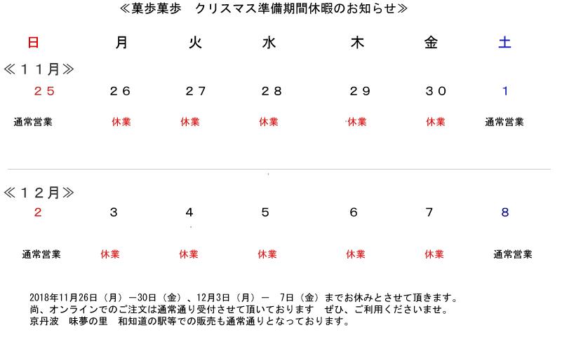 calendar2018-11-sp-0100のコピー