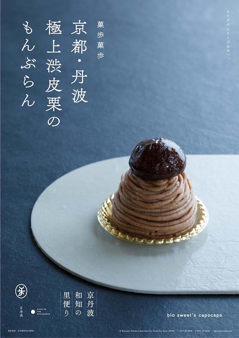 A3_poster_kuri2018_1.jpg