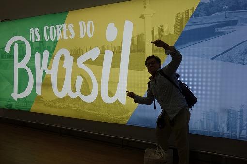 ようやくブラジル