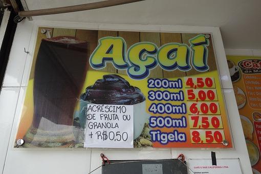アサイー安いです