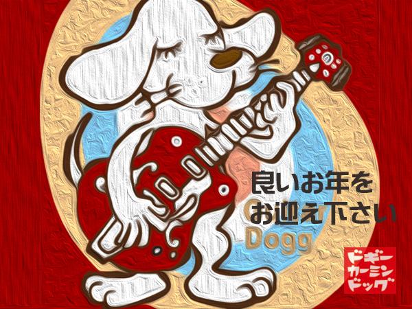 guitardogg2018.jpg
