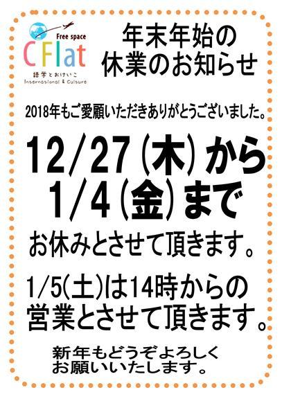 お休みのお知らせ20181226
