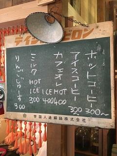181103 ahirunoutatane-24