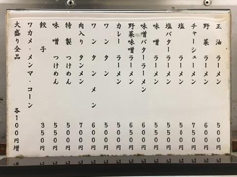 181114 dosanko-17