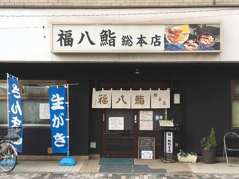 181118 fukuhachizushi-11