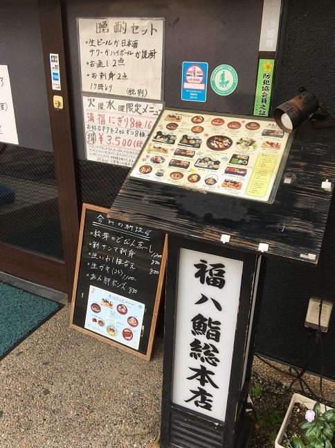 181118 fukuhachizushi-16-2