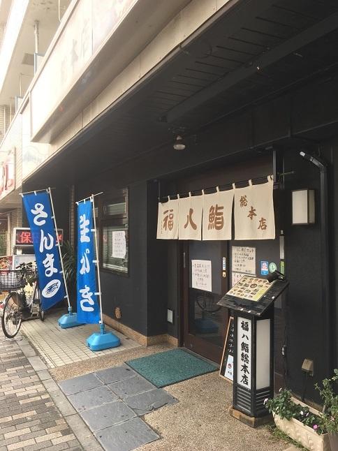 181118 fukuhachizushi-18