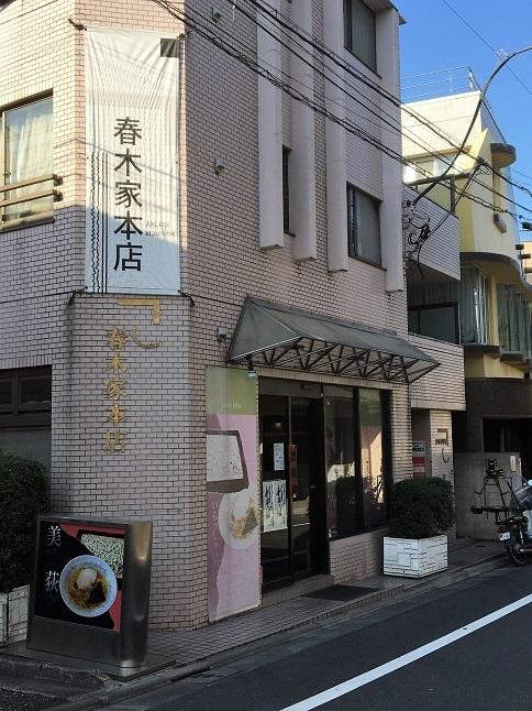 181121 harukiyahonten-14