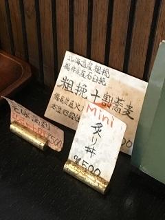 181121 harukiyahonten-20
