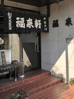 181125 fukuraiken-13