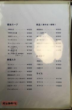 181125 fukuraiken-15