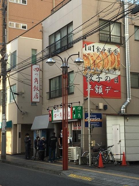 181125 yotsukadohanten-11