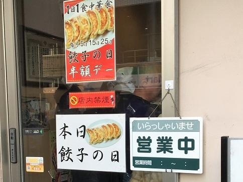 181125 yotsukadohanten-14-2