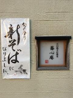 181130 kyoshinan-16
