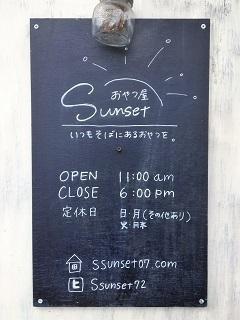 181219 oyatsuya-sunset-13