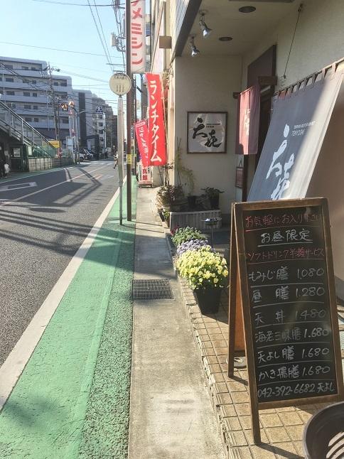 181221 tenyoshi-11