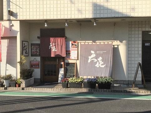 181221 tenyoshi-12