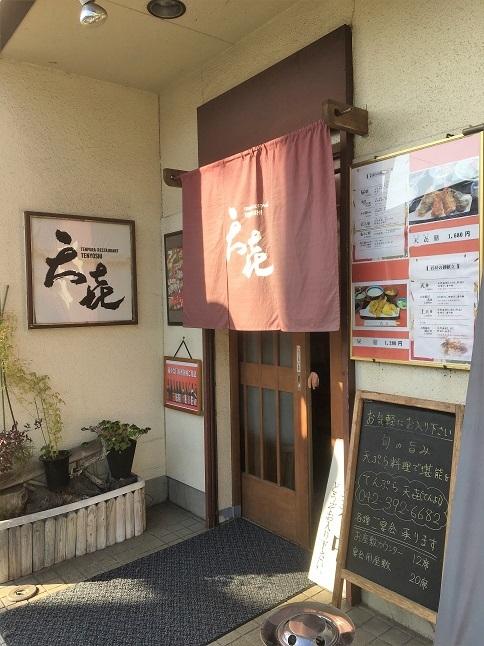 181221 tenyoshi-13