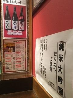 181221 tenyoshi-21