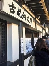 181229 yahatazushi-24
