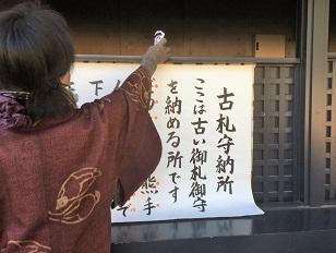 181229 yahatazushi-25
