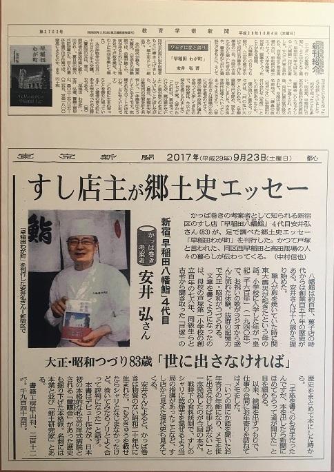 181229 yahatazushi-38