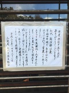 181229 yahatazushi-45