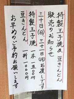 181229 yahatazushi-50